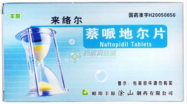 Oral Cardiovascular Drug GMP Certified Naftopidil Tablets 12.5mg/Day