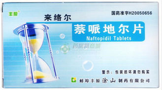 GMP Certified Naftopidil Tablet Cardiovascular Drug 25mg , Cardiovascular Medicine
