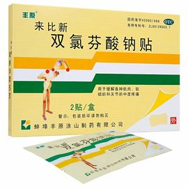 Diclofenac Sodium Medicine Transdermal Patch GMP Poisoning To Relieve Muscle