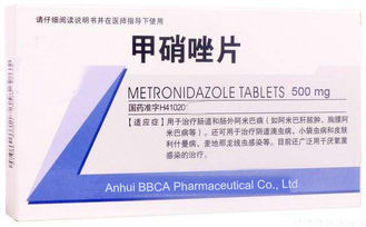 China BBCA GMP Certified Metronidazole Tablets 400mg Medicine Grade BBCA20022512 factory